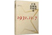 天天听好书:《中华苏维埃共和国史》