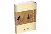 天天听好书:《中国绘画史导论》
