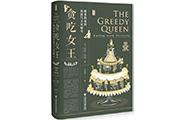 天天听好书:《贪吃女王:维多利亚的饮食与王室秘辛》