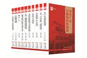 讲好南粤红色故事,挖掘红色文化内涵——《红色广东丛书》重磅出版