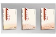 """回望百年恢弘征程 弘扬伟大革命精神——""""永恒的力量""""丛书正式出版"""