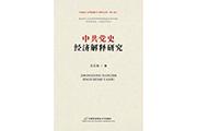 中共党史经济解释的开创者,为中共早期历史的经济解释做出重要贡献