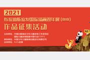 架起BIB插画奖的桥梁  KaDa故事力争推动中国插画走向国际舞台