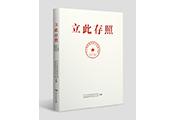 2021北京图书订货会重启 中南传媒携近三千种湘书精品亮相
