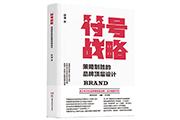 《符号战略》新书发布会成功举行