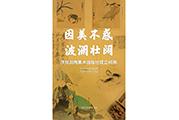 彭玻丨湖南美术社40年:因美不惑,波澜壮阔