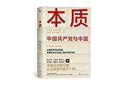湖南出版集团重磅推出《本质:中国共产党与中国》向建党百年献礼