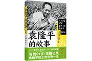 《袁隆平的故事》上市14天加印9次 发行近7万册