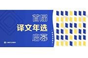 """上海译文出版社举办的首届""""译文年选""""启幕,与优质译作、优秀译者同行"""