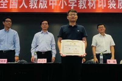 湖南连续三年蝉联第一!第40次全国人教版中小学教材印装质量检测结果公布