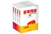 《百年风华:中国共产党百年故事新编》,讲好中国故事、讲好中国共产党故事