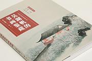 书画鉴藏与文人理想——简评史明理《吴湖帆的书画鉴藏》