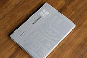 生命有限,艺海无涯——《听于无声·高庆春篆刻集》出版