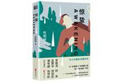 长篇小说《惊蛰》研讨会在北京举行
