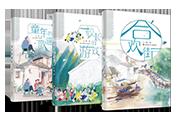 """记住乡愁记住根——王一梅""""乡愁里的童年"""" 新书分享会圆满举办"""
