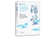 《浮生:水上人的历史人类学研究》:用熟悉的语言,寻求读者的共情