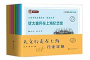行走上海——探寻国歌背后的故事