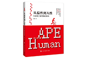 《从猿性到人性》让你看透人性,却仍然热爱生活!