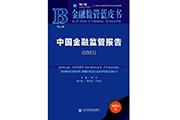 《金融监管蓝皮书:中国金融监管报告(2021)》重磅发布!