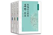 一书三用:教案、学案与教师专业修习手册