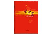 《大罗庄:一个村庄与一个政党的百年长征》出版