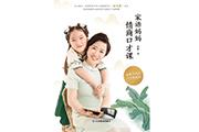 《家语妈妈情商口才课》:轻松读故事,快乐学口才