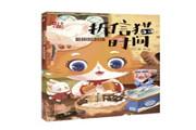 中国少年儿童新闻出版总社2021年书博会重点书单公布