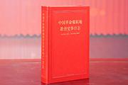 中国教育科学研究院精品力作《中国革命根据地教育史事日志》出版