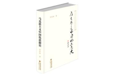 集原中央党校副校长40年研究之大成,福建人民社出版《马克思主义中国化思想史》