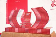 浙江人民出版社携新书《共同富裕看浙江》在全国图书博览会上亮相首发