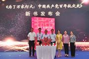 首部全面呈现中国共产党百年抗灾史原创著作《为了万家灯火》在济南书博会面市