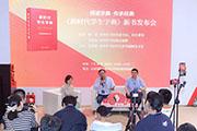 阅读字典 传承经典——《新时代学生字典》新书发布会在济南举行