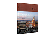 《御风万里:非洲八国日记》新书分享活动在泉城举行