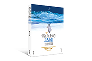 《雪山上的达娃》作者裘山山与小读者见面分享会在山东书城隆重举行