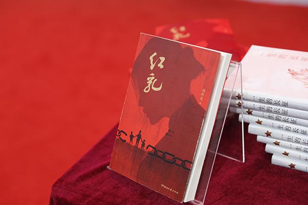 书写气壮山河的英雄史诗——《一生的长征》《红乳》新书发布会在山东召开