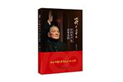 不朽的遗产 ——《邓小平与中国共产党百年历程》亮相第30届全国图书交易博览会