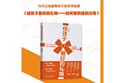 """中国""""积极家庭教育第一人""""李兆良教授携新书《给孩子最好的礼物——如何做积极的父母》亮相济南书市"""