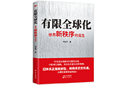 天天听好书:《有限全球化:世界新秩序的诞生》