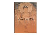 天天听好书:《元代佛教史论》