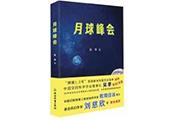 《月球峰会》分享会在第30届书博会成功举办