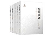 两岸学者通力合作编撰,《台湾通史》(六卷本)北京首发