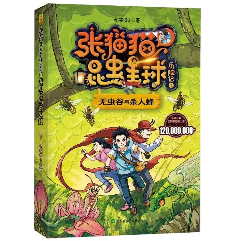《张猫猫昆虫星球历险记》新书在第30届书博会首发