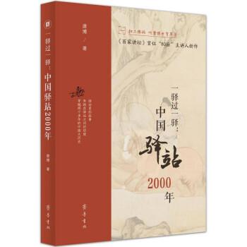 《一驿过一驿:中国驿站2000年》图书分享会在山东济南圆满举办
