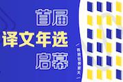 """读者评委各有所爱,坐等一场思想碰撞——百道网探访首届""""译文年选""""内幕"""
