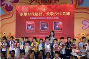 讴歌时代筋骨,致敬少年英雄 ——许诺晨《抗日红色少年传奇》分享会在济南举行