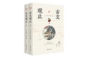 齐鲁书社经典全阅读《古文观止》新书亮相第30届书博会