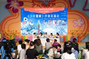《少年饕餮》作者与小读者赴一场美食盛宴 ——畅聊美食神话故事