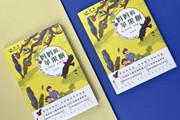 《妈妈的苹果树》:充满慰藉、勇气和希望的生命之书
