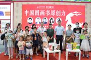"""令世界刮目相看的中国图画书,需要时间来等待更多精品——""""中国图画书的原创力""""主题论坛引思考"""