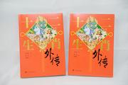 """""""童话是诗的典范,一切诗意的都必须是童话般的"""" ——《十二生肖外传》作者刘丙钧专访"""